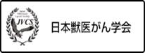 日本獣医がん学会